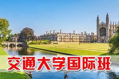 上海交通大学3+2留学,上海交通大学3+2本硕连读,上海交通大学3+2国际本硕连读留学,上海交通大学3+1留学