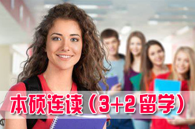 上海交通大学3+2本硕连读留学项目,上海交通大学3+2留学,上海交通大学3+2本硕连读